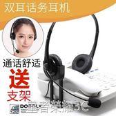 多寶萊 M13雙耳電話機耳機無線座機聽筒耳麥話務員固話客服靜調音·皇者榮耀3C旗艦店