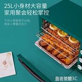 烤箱 UEQEU25L烤箱家用小型多功能烘焙全自動家庭電烤箱大容量YTL 免運