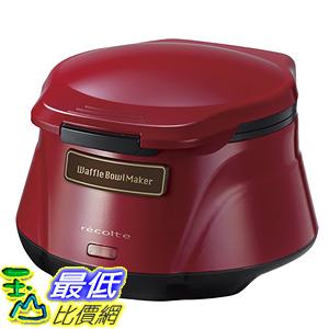 [東京直購] recolte Waffle Bowl Maker  [RWB-1] 鬆餅碗/鬆餅杯/杯子造型 鬆餅機