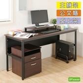《DFhouse》頂楓150公分辦公桌+主機架+活動櫃+桌上架-黑橡色胡桃木色
