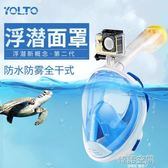 YOLTO浮潛面罩浮潛三寶防水防霧成人潛水鏡裝備 兒童游泳潛水面罩