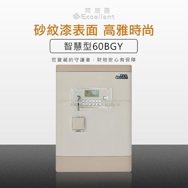 阿波羅Excellent e世紀電子保險箱-智慧型60BGY