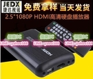 "【3C】2.5""全高清1080P播放器Full HD Media Player("