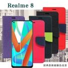 【愛瘋潮】OPPO Realme 8 5G 經典書本雙色磁釦側翻可站立皮套 手機殼 可插卡 可站立 側掀皮套