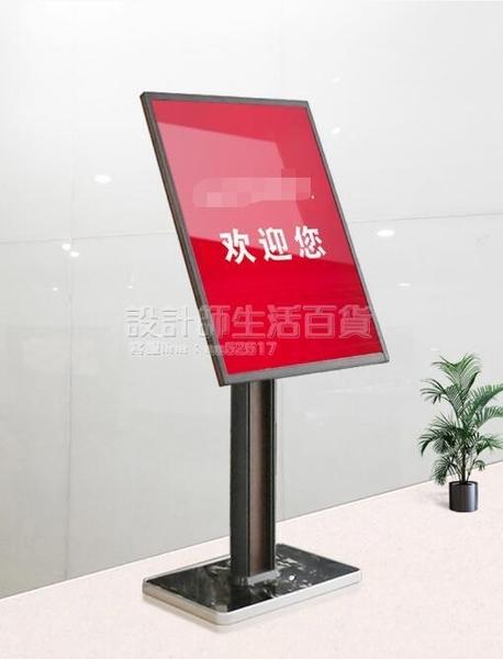廣告架 高檔立式水牌迎賓牌架子酒店大堂導向牌落地指引導視牌指示廣告牌 NMS設計師生活百貨