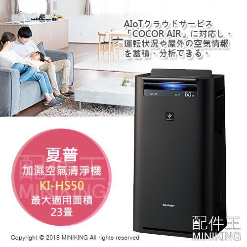 【配件王】日本代購 一年保固 夏普 KI-HS50 加濕空氣清淨機 HEPA 23疊 黑色
