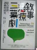 【書寶二手書T1/心理_OAR】敘事治療三幕劇:結合實務、訓練與研究_吉姆.度法