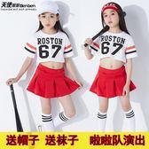 兒童啦啦操服裝演出服拉拉隊舞蹈表演服比賽男女孩啦啦隊服裝「伊衫風尚」