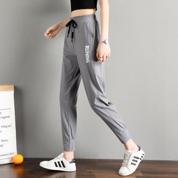 2021春夏季速干運動褲女長褲薄款冰絲束腳哈倫褲彈性跑步健身褲子 茱莉亞