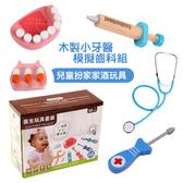 木製小牙醫模擬齒科組 兒童玩具 扮家家酒玩具 木製玩具 牙醫玩具