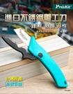 Pro'sKit不銹鋼電工刀 台灣寶工PD-992