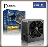 Enhance 益衡 WS600 600W 銅牌 電源供應器