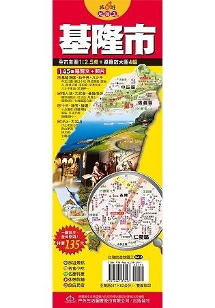台灣旅遊地圖王:基隆市