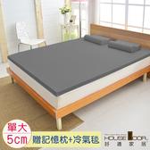 House Door 抗菌防螨布套 5cm記憶床墊超值組-單大3.5尺(質感灰)