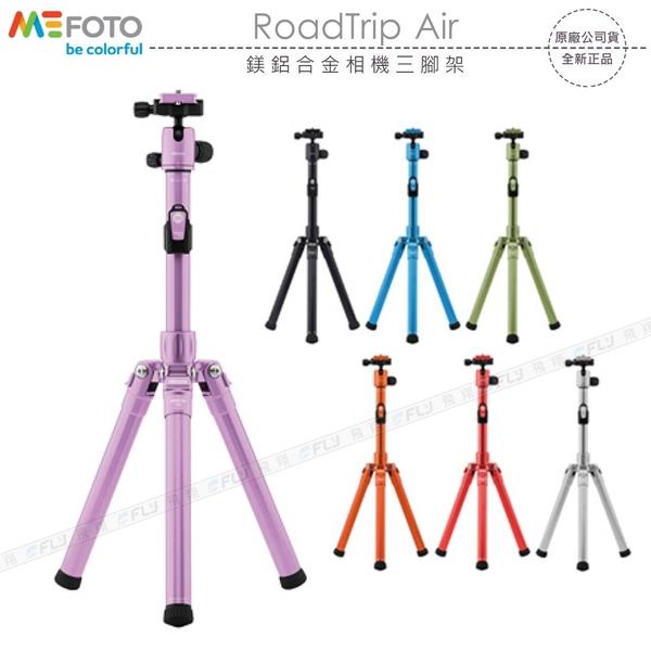 《飛翔3C》MeFOTO 美孚 RoadTrip Air 鎂鋁合金相機三腳架│公司貨│附遙控器 藍牙連接 手機自拍