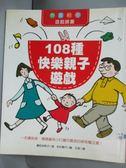 【書寶二手書T8/親子_GCG】108種快樂親子遊戲_王海, 廣松由希子