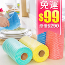 (99免運) 多次使用可撕式無紡清潔布 (不挑色)