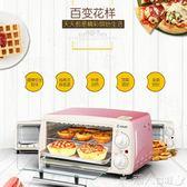 新品-電烤箱多功能電烤箱家用烘焙迷你小烤箱LX220v 【时尚新品】