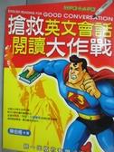 【書寶二手書T4/語言學習_YJW】搶救英文會話閱讀大作戰_陳伯榕_附光碟