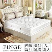 品格 紓壓透氣四線乳膠獨立筒床墊-單人3x6.2尺