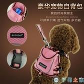 寵物書包狗狗自背包牽引繩自背包泰迪胸背帶柯基小型犬外出自書包【千尋之旅】