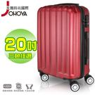 AIRWALK LUGGAGE-典雅系列 ABS 紅色 防刮 20吋 行李箱 旅行箱 -【JOHOYA禾雅時尚】-JT-1634-RE20