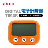 正/倒數電子計時器 (HW-169 )