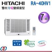 (含運安裝另計)【信源】7坪【HITACHI 日立 雙吹變頻窗型冷氣】RA-40HV1