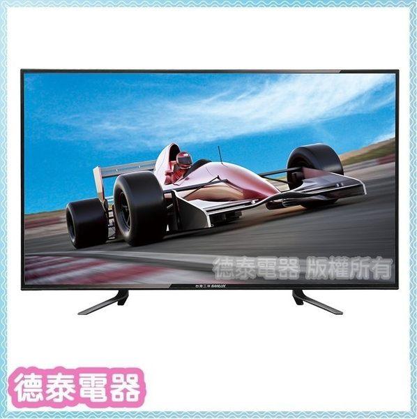 SANLUX台灣三洋 43吋LED背光液晶顯示器+視訊盒【SMT-43MA3】【德泰電器】