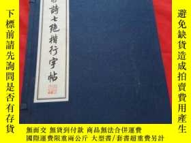 二手書博民逛書店罕見千家詩七絕楷行字帖Y78026 隆維中 華寶齋 出版2002