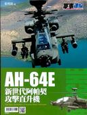 AH-64E 新世代阿帕契