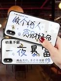 iPhoneXsMax手機殼蘋果X潮牌文字 【雙11特惠】