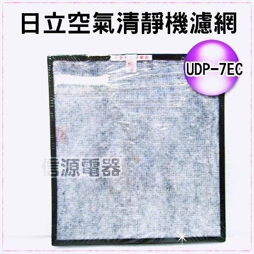 【信源電器】【日立空氣清淨機活性碳脫臭濾網】UDP-7EC專用濾網