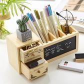 韓國創意時尚原木質小清新雙格筆筒 辦公小黑板多功能學生收納盒   夢曼森居家