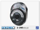 SEKONIC L-208 簡易型 指針型 測光表【分期0利率】(L208,公司貨)