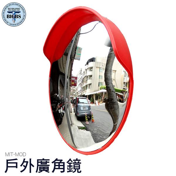 利器五金 MIT-MOD80 交通戶外廣角鏡 道路轉角鏡 80公分