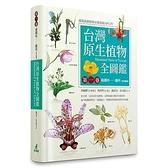 台灣原生植物全圖鑑(第一卷)蘇鐵科-蘭科(雙袋蘭屬)(APG IV增訂版)