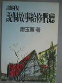 【書寶二手書T1/一般小說_GQT】讓我說個故事給你們聽_廖玉蕙