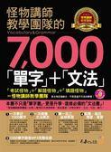 (二手書)怪物講師教學團隊的7,000「單字」+「文法」(1MP3)