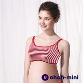 【ohoh-mini孕婦裝】海軍條紋‧背心式休閒哺乳/孕婦內衣(紅)
