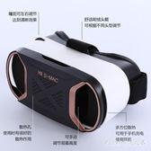 VR眼鏡3D眼鏡 虛擬現實4d眼鏡蘋果手機通用華為oppor11S安卓vivo9暴風 nm15875【Pink中大尺碼】