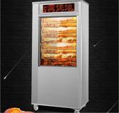 紅薯機 浩博烤地瓜機商用全自動烤紅薯機烤番薯土豆機大型立式電烤地瓜機 第六空間 MKS