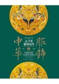服飾中華(下)宋代~民國之卷