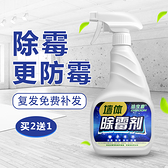 牆體除黴劑防黴劑除黴劑牆體牆面去黴斑家用牆壁除黴劑白牆面去黴