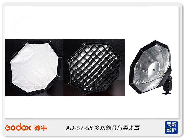 【免運費】GODOX 神牛 AD-S7-S8 多功能八角柔光罩,適用 AD360/AD200 (公司貨)
