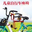 山地自行車兒童坐椅子前置小孩座電動車前置座椅踏板車座椅前置 【全館免運】