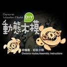 【收藏天地】台灣紀念品*DIY動態木模-綠蠵龜/ 擺飾 禮物 文創 可愛 小物