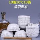 碗 10只家用吃飯景德鎮陶瓷碗4.5英寸組合套裝餐具陶瓷飯碗小瓷碗【快速出貨八折搶購】