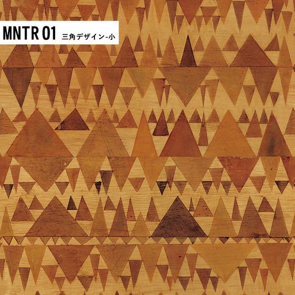 木紋 木紋拼圖 三角形紋 日本壁貼 獨創牆面裝飾貼紙 DIY改造牆貼 65cmx2.6m