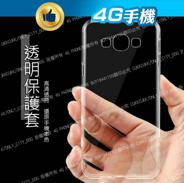 出清價 透明保護套 FET Smart 507 清水套 果凍套【4G手機】